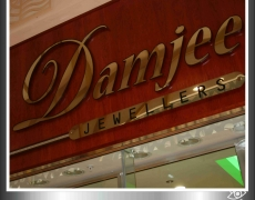Damjees